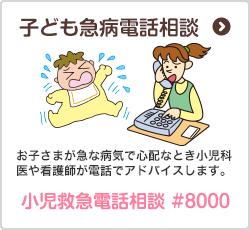 子ども急病電話相談(#8000)紹介