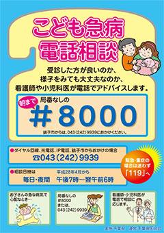 子ども急病電話相談(#8000)